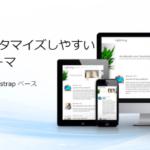 【無料】LP(ランディングページ)をワードプレスのLightningで作成する方法を画像付きで解説!
