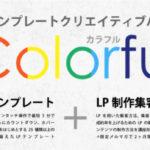 【有料テンプレート】LP(ランディングページ)をワードプレスのColorful(カラフル)で簡単に作成する方法!