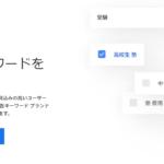 【LP制作】LP(ランディングページ)と検索キーワードの関係・見つけ方【キーワードプランナー使用】