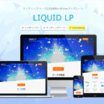 【有料テンプレート】LP(ランディングページ)をワードプレスのLIQUID LPで簡単に作成する方法!