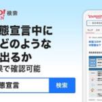 Yahoo!JAPANが緊急事態宣言の内容を検索結果に表示、今後どうなるのか