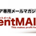 【LP制作】AgentMailでサンクスページを実装する方法